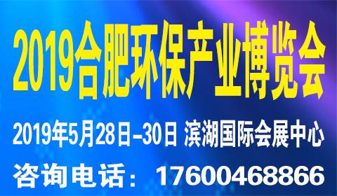 2019第五届中国合肥国际环保产业博览会