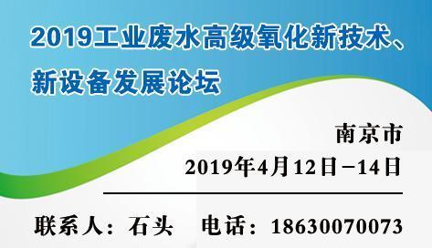 2019年工业废水高级氧化新技术、新设备发展论坛研讨会