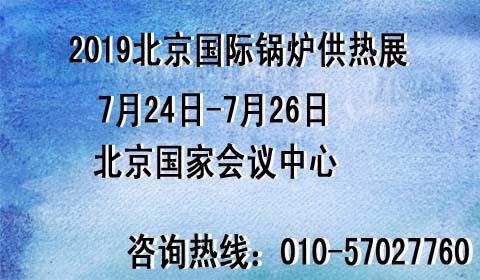 2019第15届国际水处理锅炉暖通空调制冷设备展览会