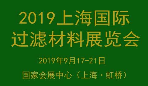第21届工博会暨2019中国过滤材料展览会