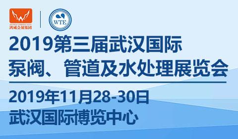 2019第三届武汉国际泵阀、管道及水处理展览会