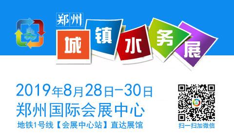 2019年中国(郑州)国际城镇水务给排水与水处理博览会