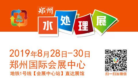 2019年中国(郑州)国际水处理技术设备与城镇水务展览会