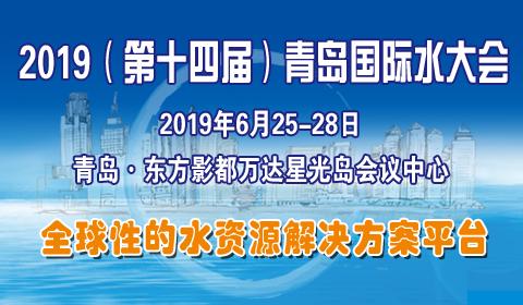 2019(第十四届)青岛国际水〖大会