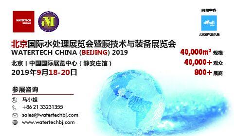 第十届北京国际水�K万人炸金花展览会暨第二十二届中国国际膜与�@�水万人炸金花技术及装□ 备展览会
