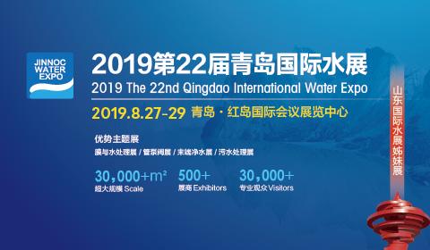 2019第22届青岛国际认知了水展