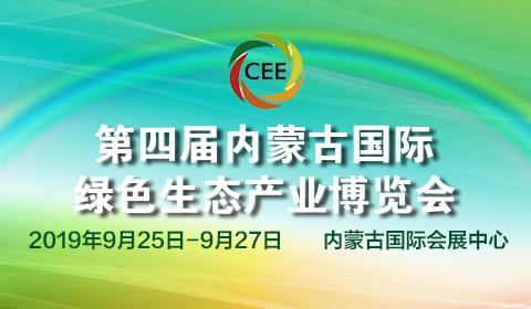 2019年第四届内蒙古国际生态环境保护产业博览会