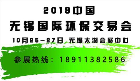 2019全国(无锡)环保交易会