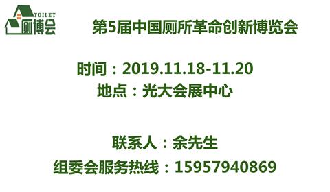 第5届中国厕所革命创新博览会