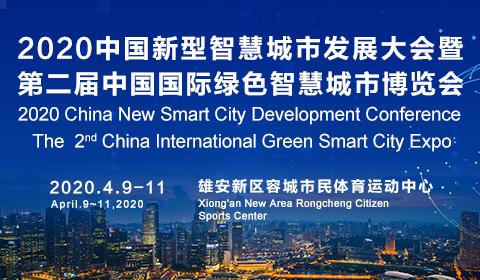 2020中国新型智慧城市发展大会暨第二届中国国际绿色智慧城市博览会