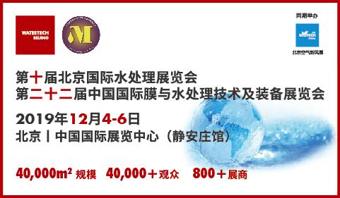 第十届北京国际水处理展览会暨第二十二届中国国际膜与水处理技术及装备展览会