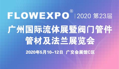 2020第23届广州国际流体展暨阀门管件管材及法兰展览会