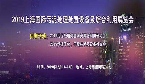 2019第八届上海国际污泥处理处置设备及综合利用展览会