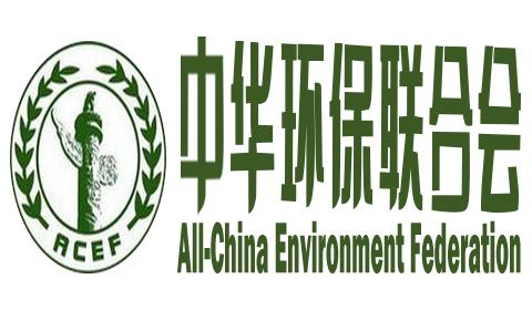 第七届中国(国际)建设环境友好型社会成果展览会暨2019中国国际生态环境技术与装备博览会