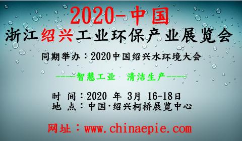 2020中国(绍兴)环保产业展览会