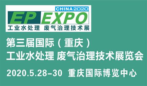 第三届国际(重庆)工业水处理/废气治理技术展览