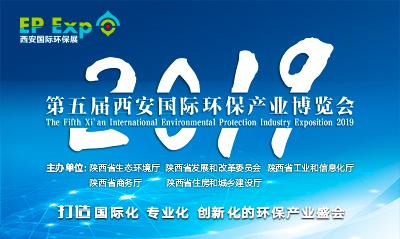 2019第五届西安国际环保产业博览会