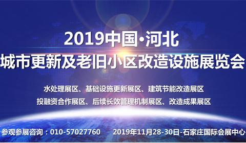 2019中国河北城市更新及老旧小区改造水处理设施展览会
