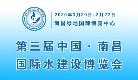 2020中国(南昌)智慧水务、水厂、污水处理厂建设展览会暨交流研讨会