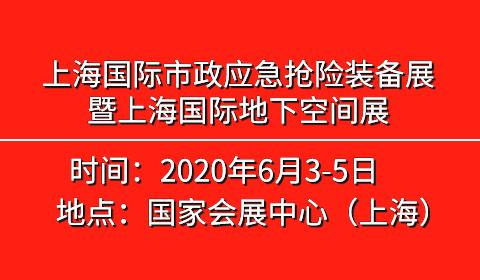 上海国际市政应急抢险装备展暨2020上海国际地下空间展览会暨论坛