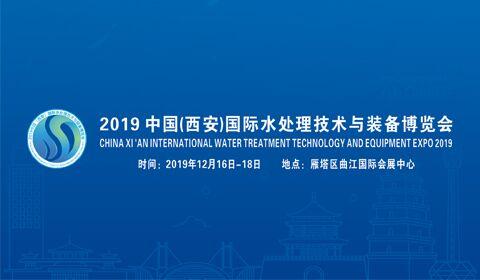 2019中国(西安)国际水处理技术与装备博览会