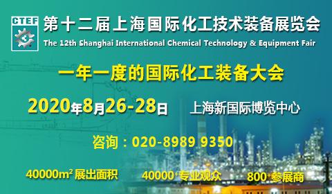 CTEF 2020第十二届上海国际化工技术装备展览会