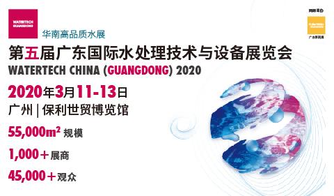 2020年第五届广东国际水处理技术与设备展览会(广东国际水展)