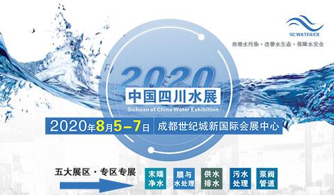 2020中国四川水处理技术与设备展览会