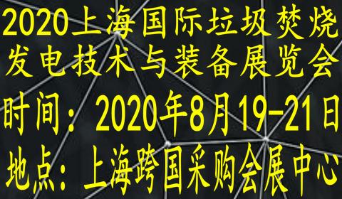 2020上海国际垃圾焚烧发电技术与装备展览会