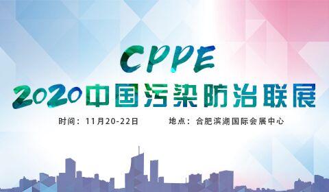 2020中国固废处理技术装备展览会