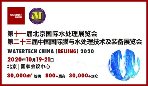 第十一届北京国际水处理展览会暨第二十三届中国国际膜与水处理技术及装备展览会