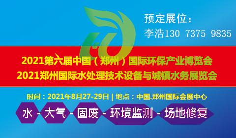 2021第六届中国(郑州)国际环保产业博览会暨2021郑州国际水处理技术设备与城镇水务展览会