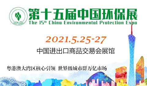第十五届中国广州国际环保产业博览会