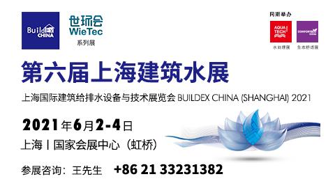2021第六届上海建筑水展