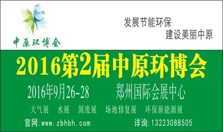 2016第二届中国(郑州)国际环保产业及节能产品博览会