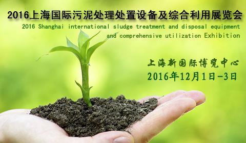 2016上海国际污泥处理处置设备及综合利用展览会