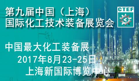 第九届中国(上海)国际化工技术装备展览会