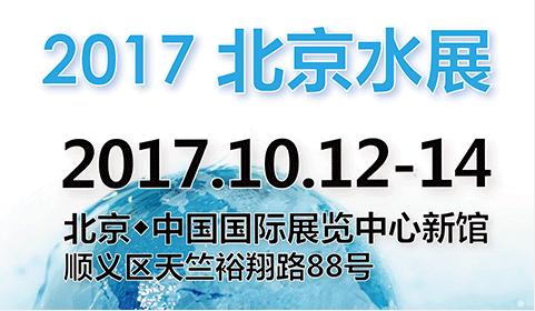 2017WaterEx北京水展