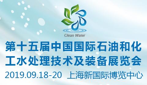 第十五届中国国际石油和化工水处理技术及装备展览会