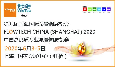 2020年第九届上海国际泵管阀展览会
