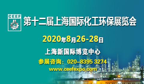 CEEF 2020第十二届上海国际化工环保展览会