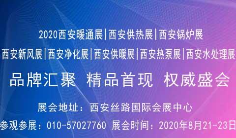 2020第19届中国西部锅炉|供热|电采暖|空气能|地暖|新风净化|空调制冷设备展