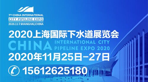 2020年上海国际下水道展览会