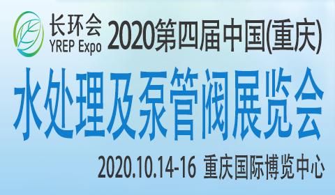 2020第四届中国(重庆)长江经济带水技术与设备展览会