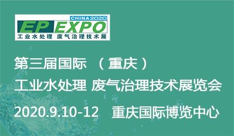 2020年第三届国际(重庆)工业水处理/废气治理技术展览会