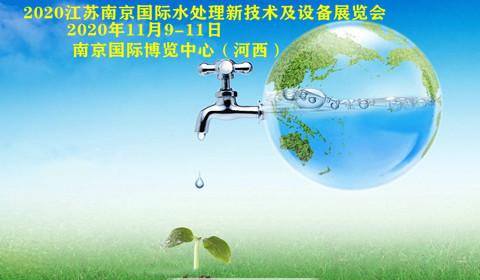 2020江苏国际水处理新技术及设备展览会