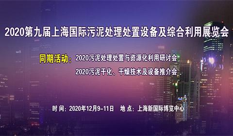 2020第九届上海国际污泥处理处置设备及综合利用展览会