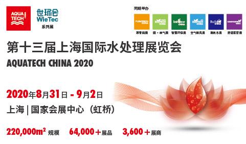 2020年第十三届上海国际水处理展览会(上海国际水展)