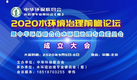 2020水环境治理前瞻论坛暨中华环保联合会水环境治理专业委员会成立大会