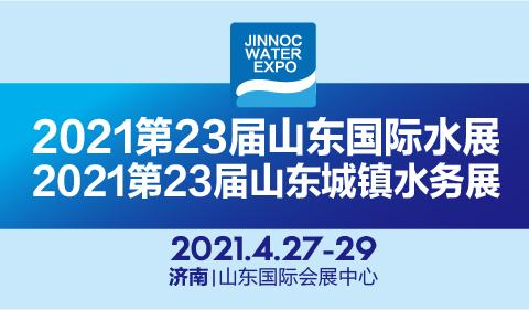 2021第23届山东国际城镇水务新技术设备展览会
